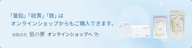 「亜鉛」「硫黄」「鉄」はオンラインショップからもご購入できます。