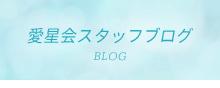 七つ星皮フ科ブログ